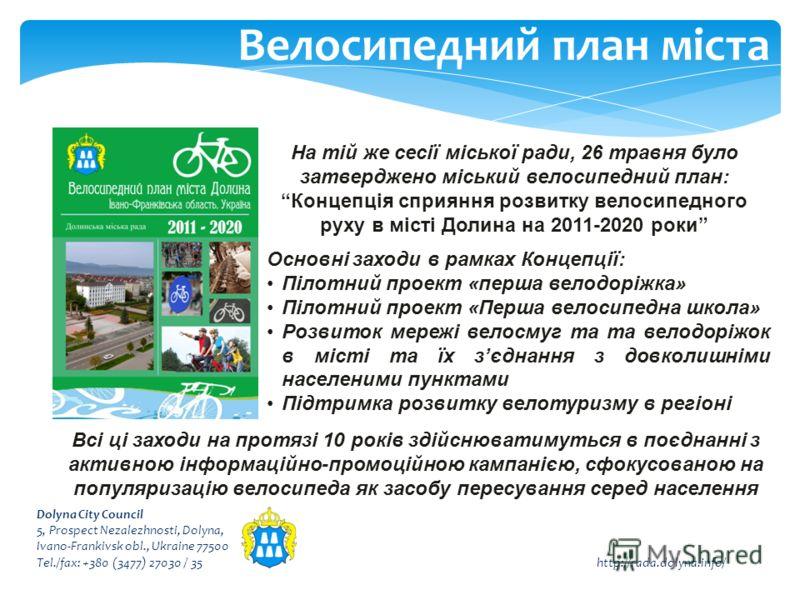 Велосипедний план міста На тій же сесії міської ради, 26 травня було затверджено міський велосипедний план:Концепція сприяння розвитку велосипедного руху в місті Долина на 2011-2020 роки Dolyna City Council 5, Prospect Nezalezhnosti, Dolyna, Ivano-Fr