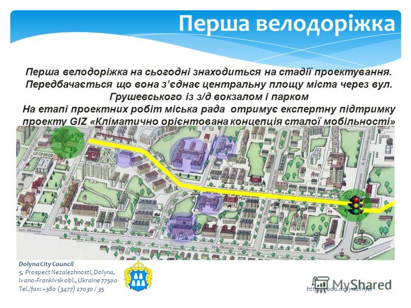 Перша велодоріжка Перша велодоріжка на сьогодні знаходиться на стадії проектування. Передбачається що вона зєднає центральну площу міста через вул. Грушевського із з/д вокзалом і парком На етапі проектних робіт міська рада отримує експертну підтримку