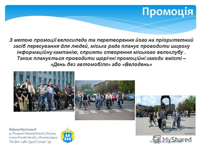 Промоція Dolyna City Council 5, Prospect Nezalezhnosti, Dolyna, Ivano-Frankivsk obl., Ukraine 77500 Tel./fax: +380 (3477) 27030 / 35http://rada.dolyna.info/ З метою промоції велосипеда та перетворення його на пріоритетний засіб пересування для людей,