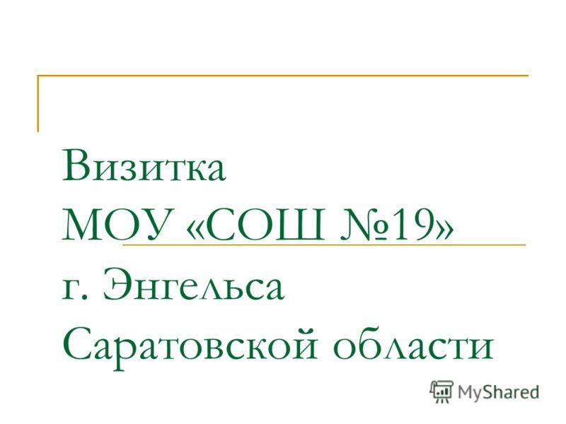 Визитка МОУ «СОШ 19» г. Энгельса Саратовской области