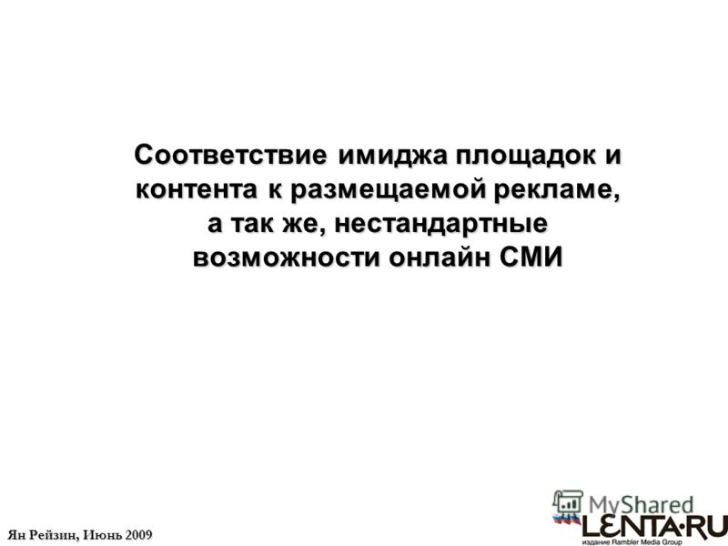 Соответствие имиджа площадок и контента к размещаемой рекламе, а так же, нестандартные возможности онлайн СМИ Ян Рейзин, Июнь 2009