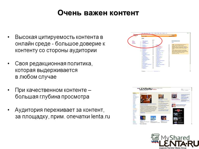 Очень важен контент Высокая цитируемость контента в онлайн среде - большое доверие к контенту со стороны аудитории Своя редакционная политика, которая выдерживается в любом случае При качественном контенте – большая глубина просмотра Аудитория пережи