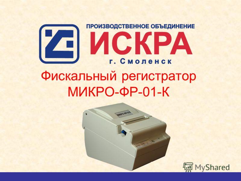 Фискальный регистратор МИКРО-ФР-01-К