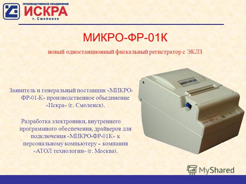 Заявитель и генеральный поставщик « МИКРО - ФР -01- К » производственное объединение « Искра » ( г. Смоленск ). Разработка электроники, внутреннего программного обеспечения, драйверов для подключения « МИКРО - ФР -01 К » к персональному компьютеру –