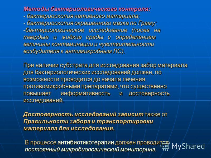 Методы бактериологического контроля: - бактериоскопия нативного материала; - бактериоскопия окрашенного мазка по Граму; -бактериологическое исследование (посев на твердые и жидкие среды с определением величины контаминации и чувствительности возбудит