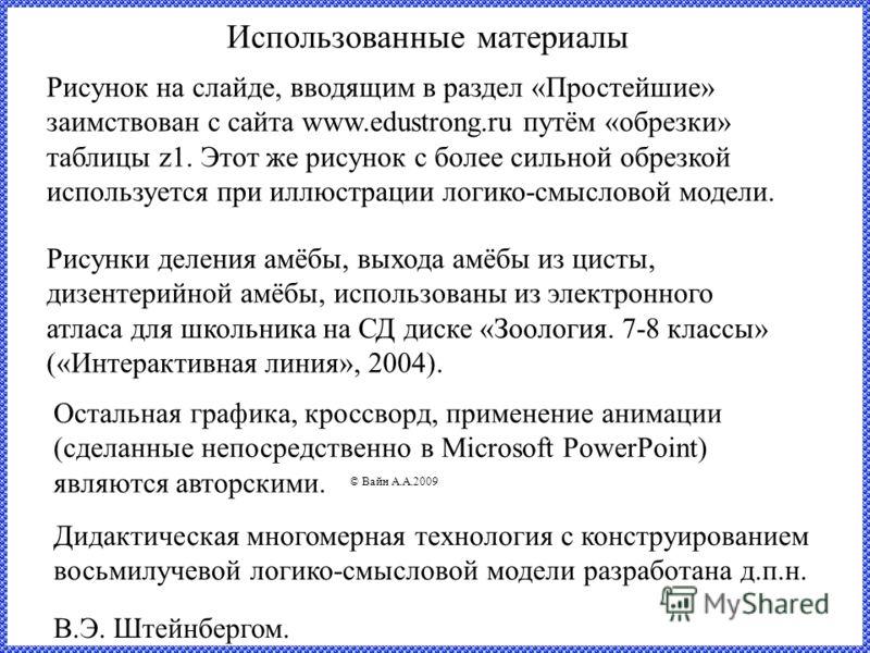 Использованные материалы Рисунок на слайде, вводящим в раздел «Простейшие» заимствован с сайта www.edustrong.ru путём «обрезки» таблицы z1. Этот же рисунок с более сильной обрезкой используется при иллюстрации логико-смысловой модели. Остальная графи