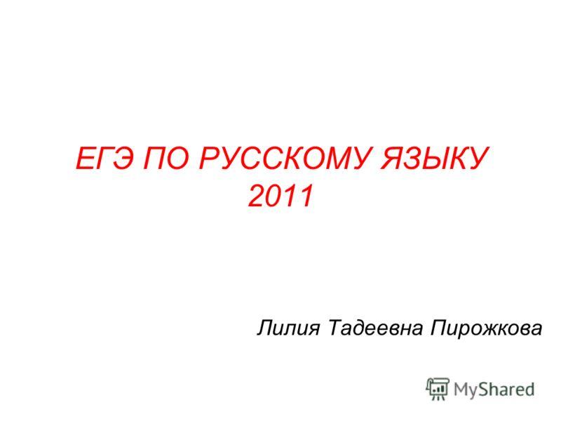 ЕГЭ ПО РУССКОМУ ЯЗЫКУ 2011 Лилия Тадеевна Пирожкова