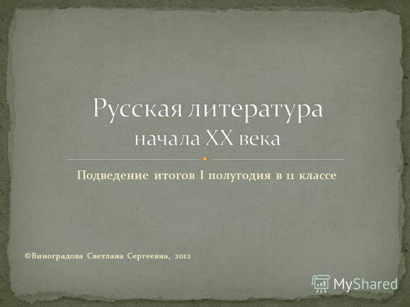 Подведение итогов I полугодия в 11 классе ©Виноградова Светлана Сергеевна, 2012