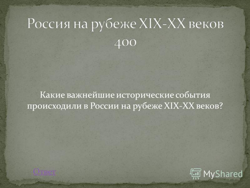 Какие важнейшие исторические события происходили в России на рубеже XIX-XX веков? Ответ