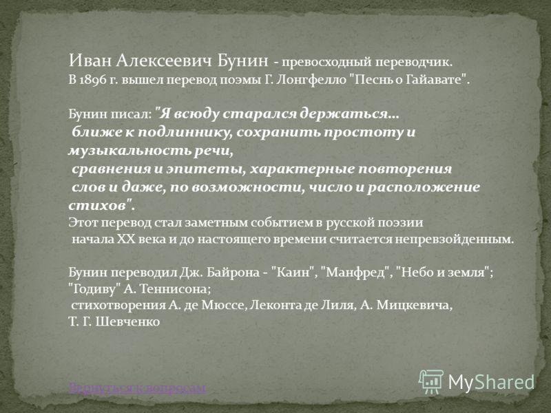Иван Алексеевич Бунин - превосходный переводчик. В 1896 г. вышел перевод поэмы Г. Лонгфелло