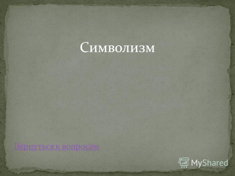 Символизм Вернуться к вопросам