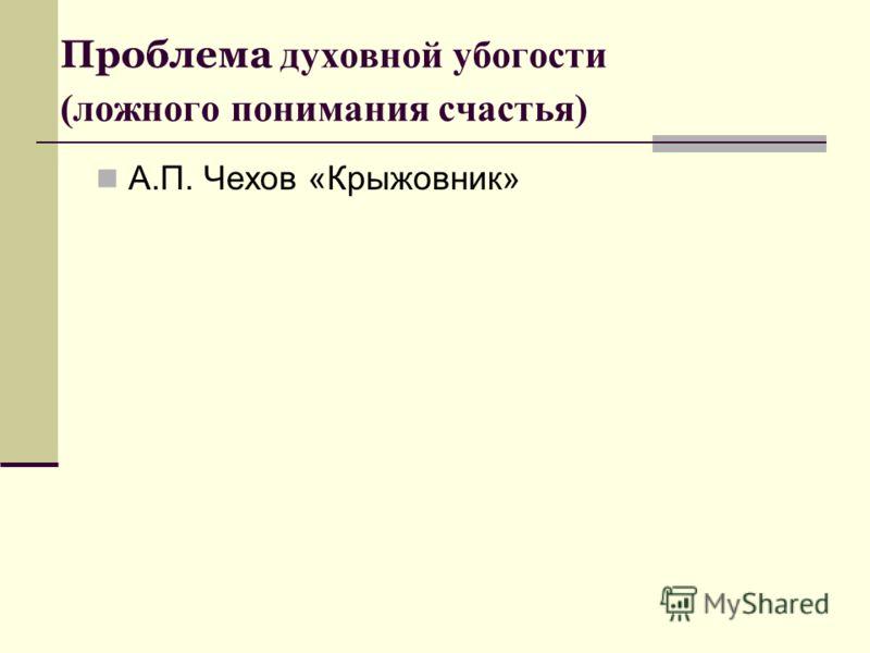 Проблема духовной убогости (ложного понимания счастья) А.П. Чехов «Крыжовник»