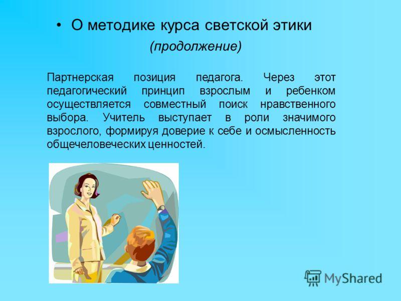 О методике курса светской этики (продолжение) Уроки светской этики направлены на формирование таких нравственных качеств личности школьника, как: 1.Гуманность. 2. Чувство собственного достоинства. 3. Ответственность. 4. Совестливость. Эти качества об