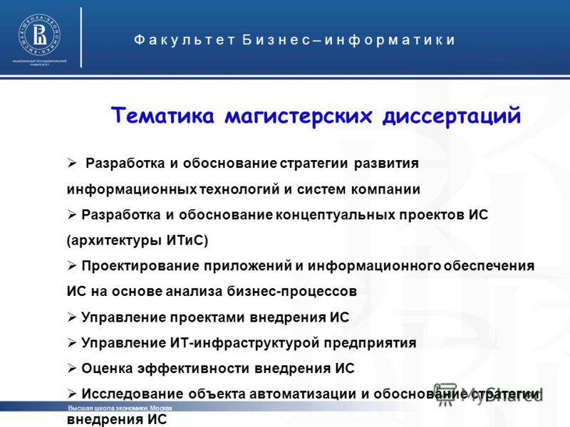 Высшая школа экономики, Москва Разработка и обоснование стратегии развития информационных технологий и систем компании Разработка и обоснование концептуальных проектов ИС (архитектуры ИТиС) Проектирование приложений и информационного обеспечения ИС н