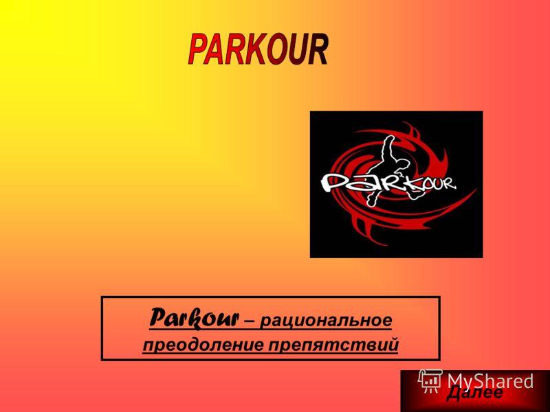 Parkour – рациональное преодоление препятствий Далее