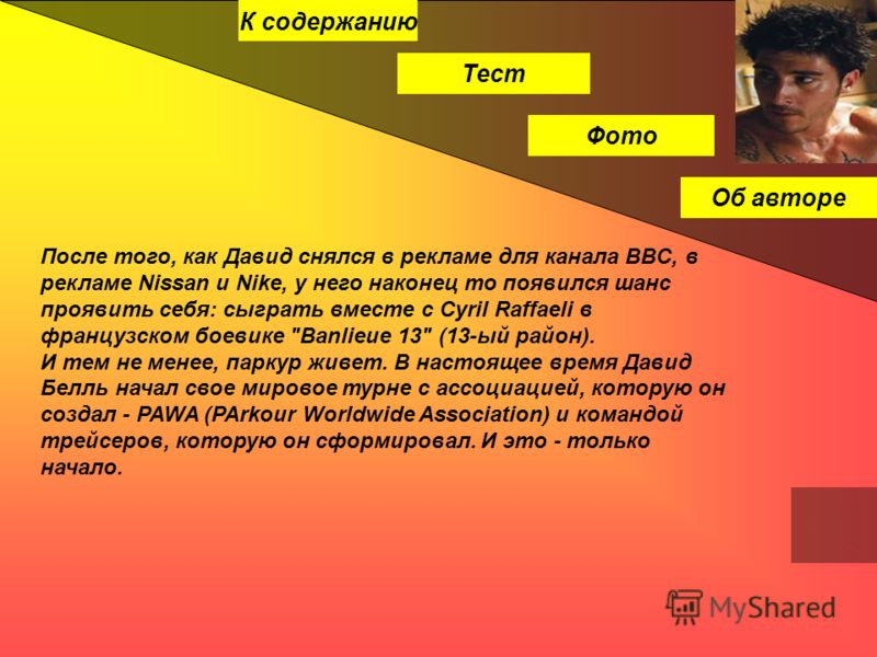 После того, как Давид снялся в рекламе для канала BBC, в рекламе Nissan и Nike, у него наконец то появился шанс проявить себя: сыграть вместе с Cyril Raffaeli в французском боевике