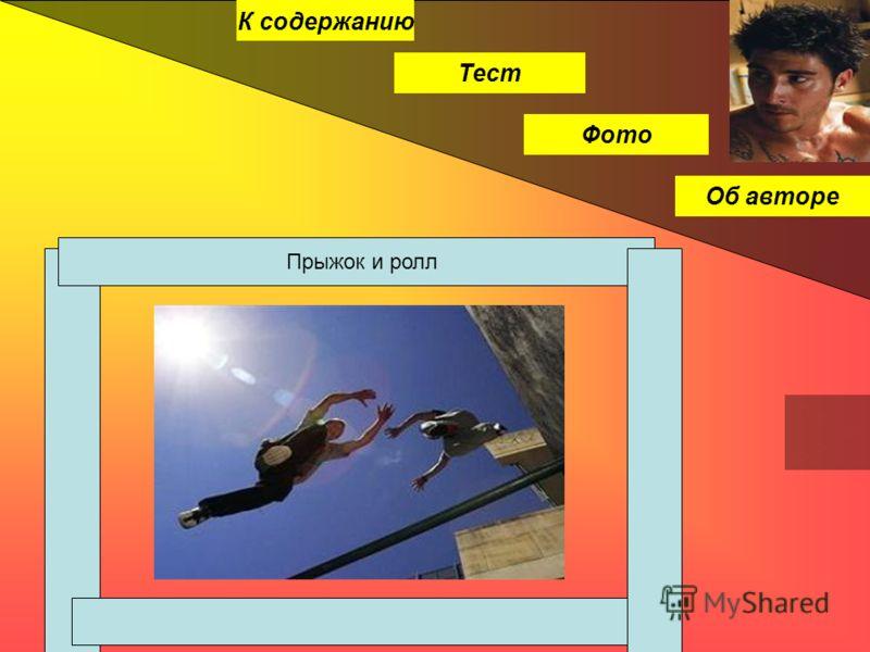 К содержанию Тест Фото Об авторе Прыжок и ролл