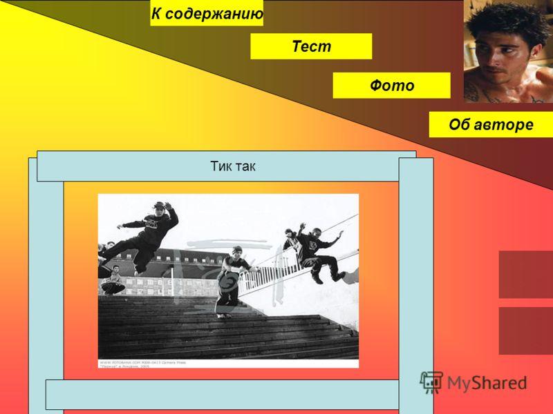 К содержанию Тест Фото Об авторе Тик так