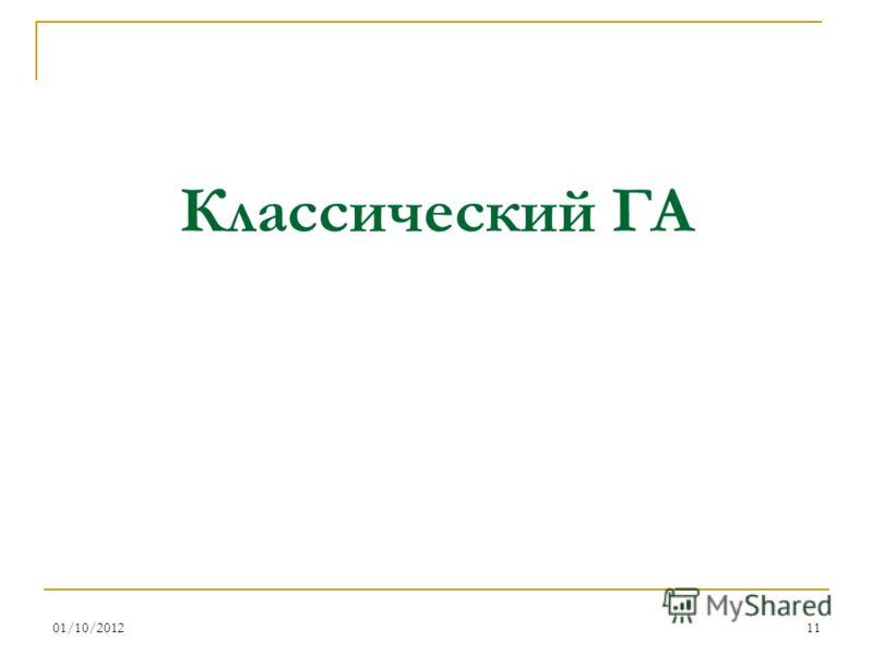 16/08/201211 Классический ГА