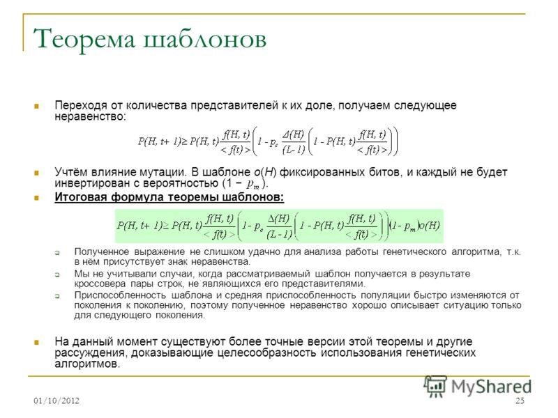 16/08/201225 Теорема шаблонов Переходя от количества представителей к их доле, получаем следующее неравенство: Учтём влияние мутации. В шаблоне o(H) фиксированных битов, и каждый не будет инвертирован с вероятностью (1 ). Итоговая формула теоремы шаб