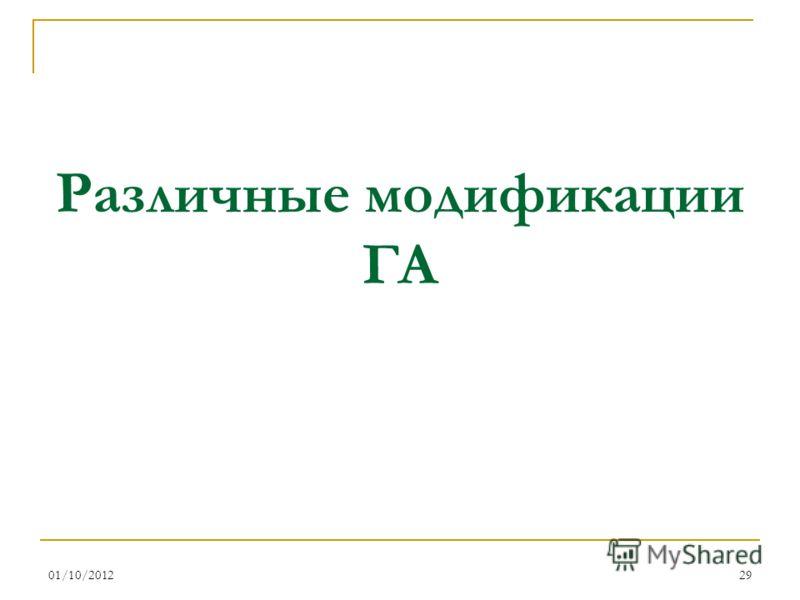 16/08/201229 Различные модификации ГА