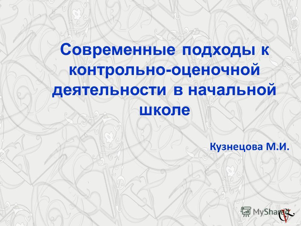 Современные подходы к контрольно-оценочной деятельности в начальной школе Кузнецова М.И.