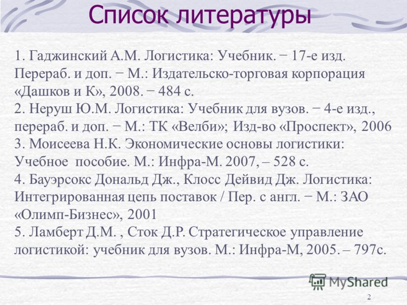 Учебник по логистике