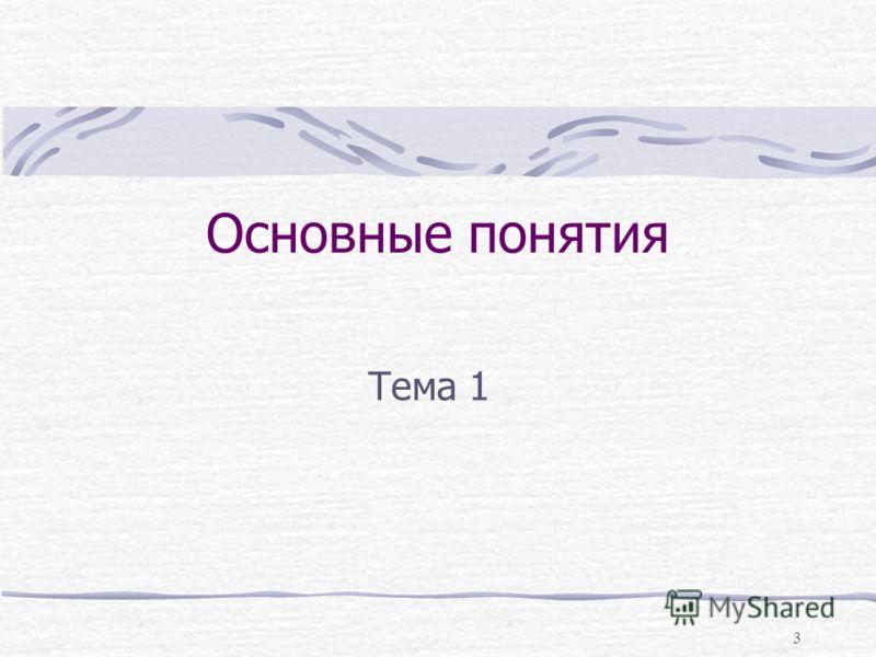 3 Основные понятия Тема 1