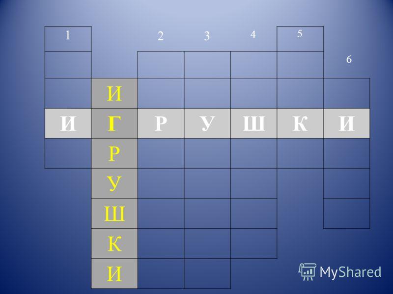 1 23 4 5 6 И ИГРУШКИ Р У Ш К И
