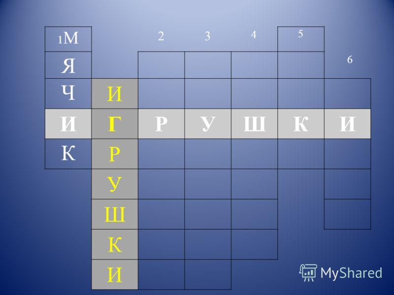 1М1М 23 4 5 Я 6 Ч И ИГРУШКИ К Р У Ш К И