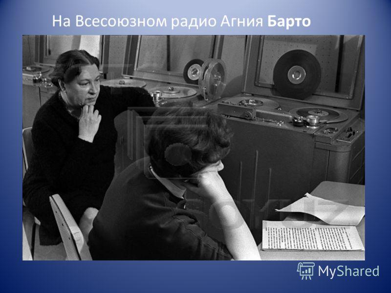 На Всесоюзном радио Агния Барто