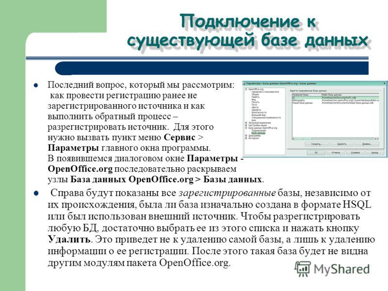 Подключение к существующей базе данных Последний вопрос, который мы рассмотрим: как провести регистрацию ранее не зарегистрированного источника и как выполнить обратный процесс – разрегистрировать источник. Для этого нужно вызвать пункт меню Сервис >