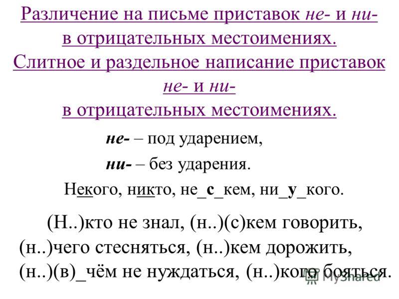 Различение на письме приставок не- и ни- в отрицательных местоимениях. Слитное и раздельное написание приставок не- и ни- в отрицательных местоимениях. не- – под ударением, ни- – без ударения. Некого, никто, не_с_кем, ни_у_кого. (Н..)кто не знал, (н.
