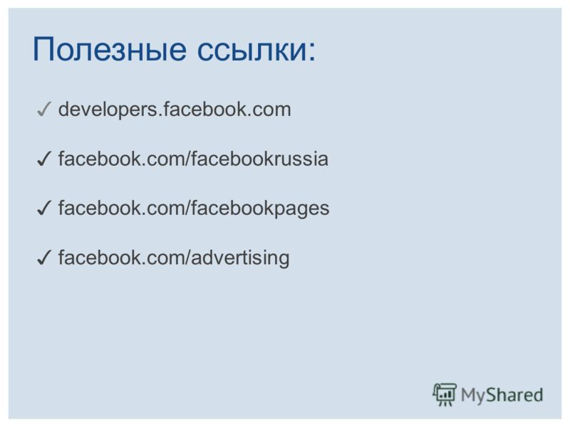 developers.facebook.com facebook.com/facebookrussia facebook.com/facebookpages facebook.com/advertising Полезные ссылки: