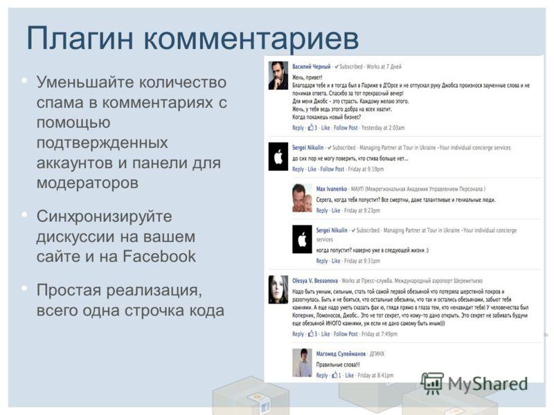 Плагин комментариев Уменьшайте количество спама в комментариях с помощью подтвержденных аккаунтов и панели для модераторов Синхронизируйте дискуссии на вашем сайте и на Facebook Простая реализация, всего одна строчка кода