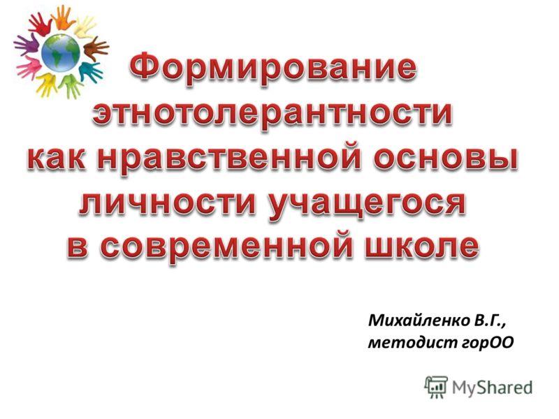 Михайленко В.Г., методист горОО