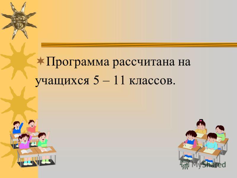 Программа рассчитана на учащихся 5 – 11 классов.