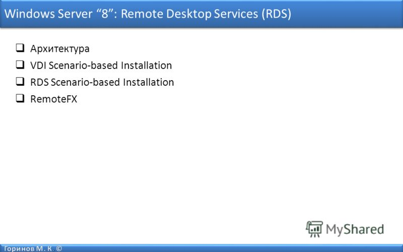 Windows Server 8: Remote Desktop Services (RDS) Архитектура VDI Scenario-based Installation RDS Scenario-based Installation RemoteFX