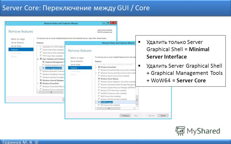 Server Core: Переключение между GUI / Core Удалить только Server Graphical Shell = Minimal Server Interface Удалить Server Graphical Shell + Graphical Management Tools + WoW64 = Server Core
