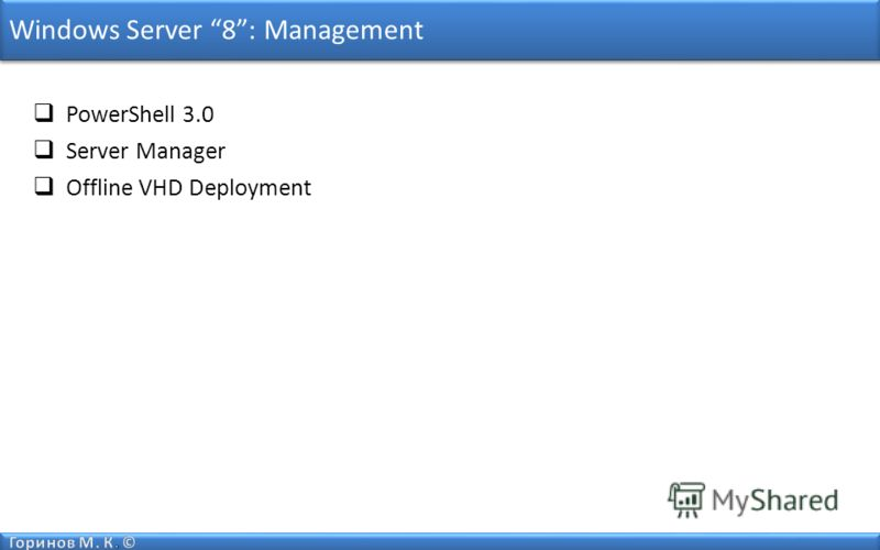 Windows Server 8: Management PowerShell 3.0 Server Manager Offline VHD Deployment