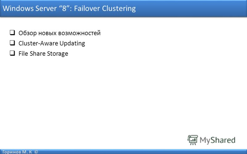 Windows Server 8: Failover Clustering Обзор новых возможностей Cluster-Aware Updating File Share Storage