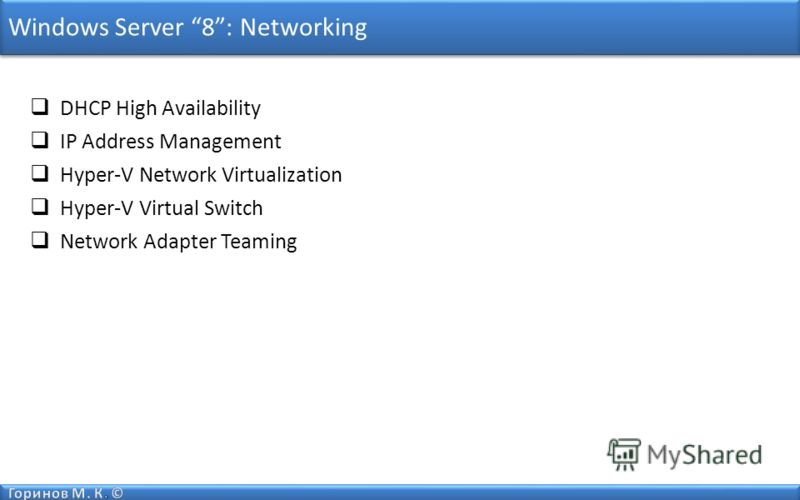 Windows Server 8: Networking DHCP High Availability IP Address Management Hyper-V Network Virtualization Hyper-V Virtual Switch Network Adapter Teaming