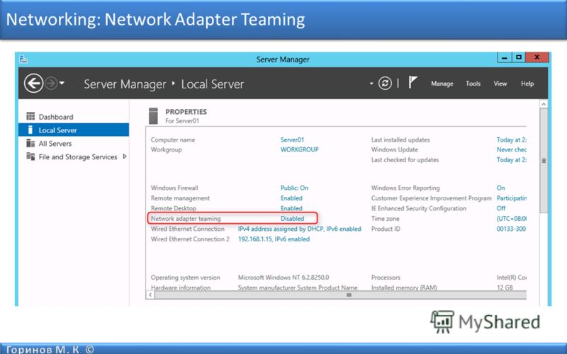 Networking: Network Adapter Teaming