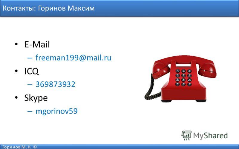 E-Mail – freeman199@mail.ru ICQ – 369873932 Skype – mgorinov59 Контакты: Горинов Максим