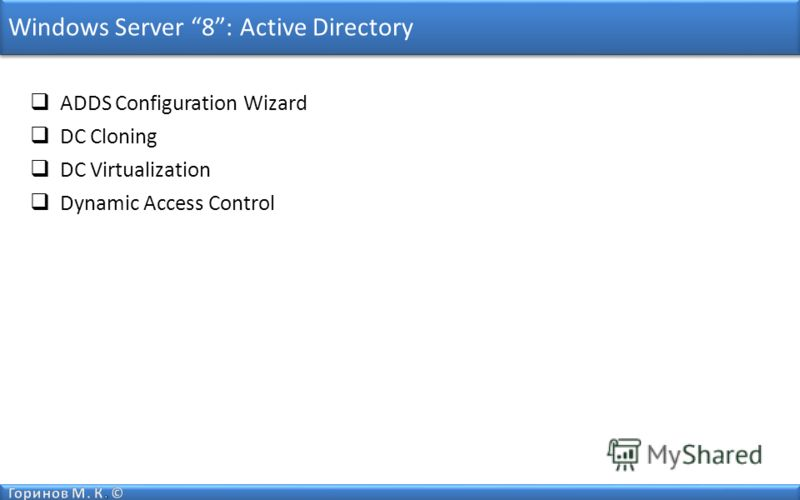 Windows Server 8: Active Directory ADDS Configuration Wizard DC Cloning DC Virtualization Dynamic Access Control