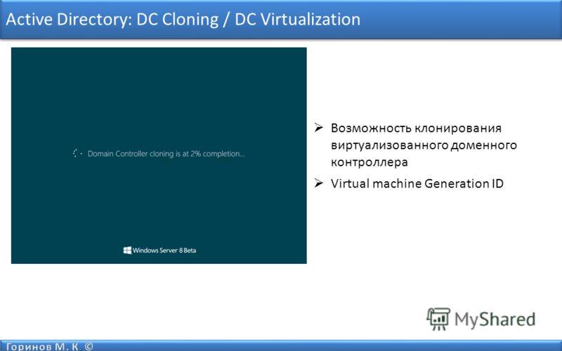 Active Directory: DC Cloning / DC Virtualization Возможность клонирования виртуализованного доменного контроллера Virtual machine Generation ID