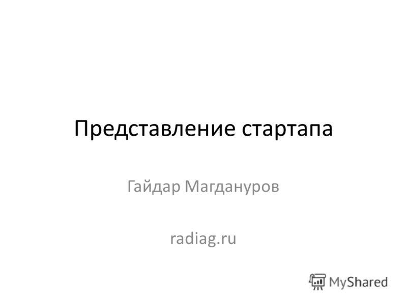 Представление стартапа Гайдар Магдануров radiag.ru