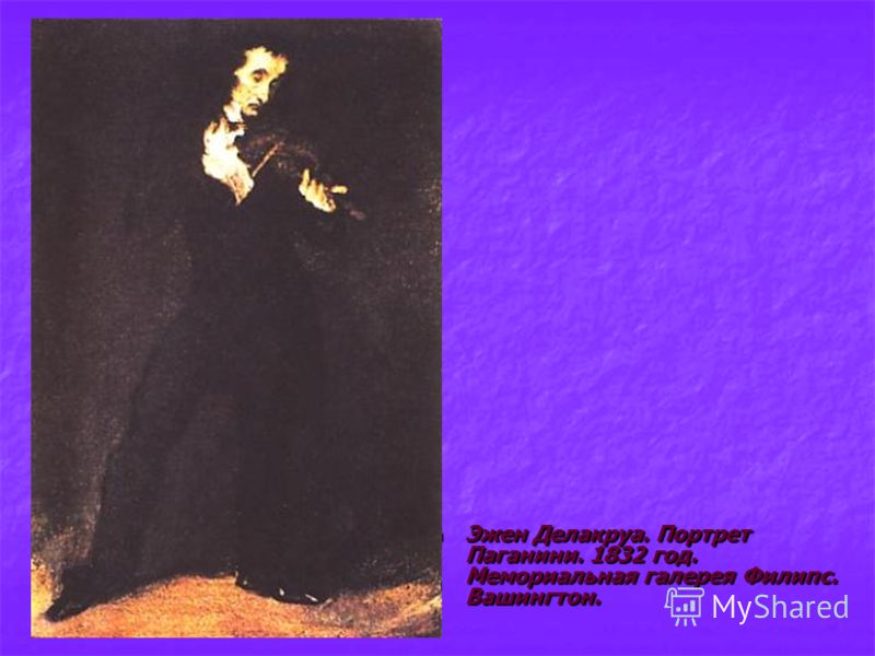 Эжен Делакруа. Портрет Паганини. 1832 год. Мемориальная галерея Филипс. Вашингтон. Эжен Делакруа. Портрет Паганини. 1832 год. Мемориальная галерея Филипс. Вашингтон.