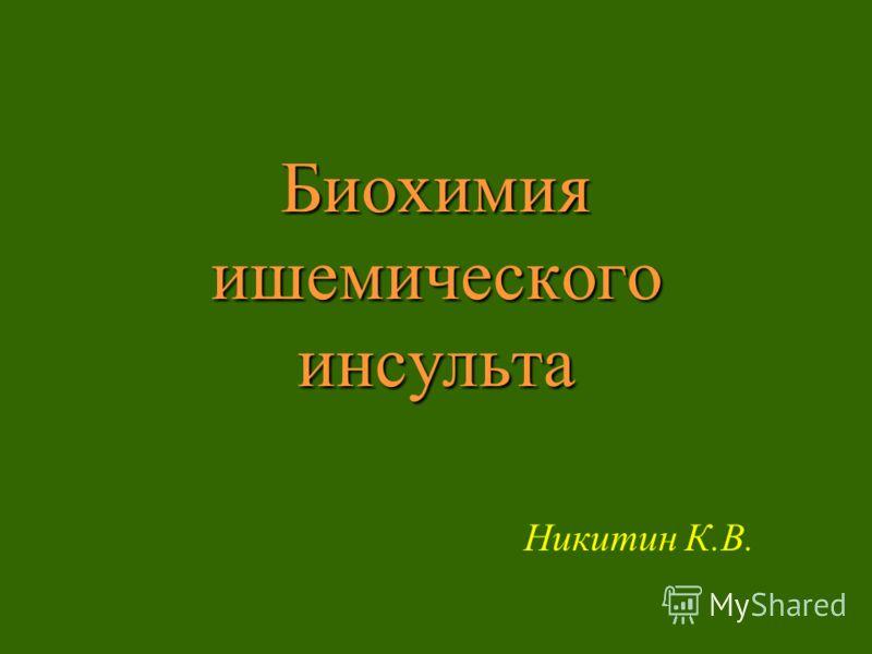 Биохимия ишемического инсульта Никитин К.В.