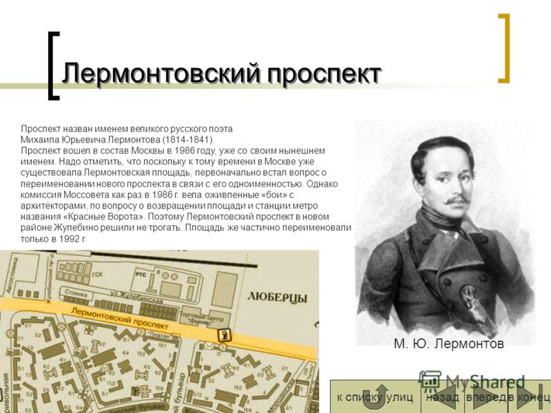 Жулебинские улица, проезд и бульвар Жулебинские улица и проезд названы в 1986 г., бульвар - в 1995 г. Сохраняют историческое название местности Жулебино, известное с 14-15 в. впередназадк списку улицв конец